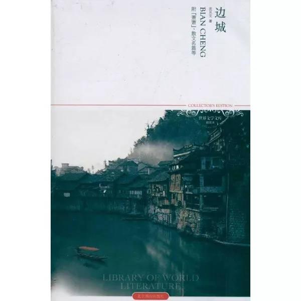 《邊城》是沈從文的代表作,入選20世紀中文小說100強,排名第二位圖片