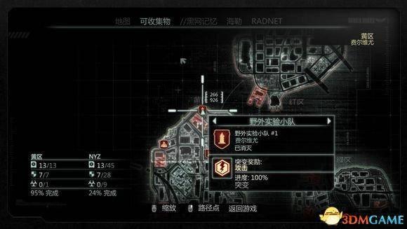 虐杀原形2野外实验小队位置图览