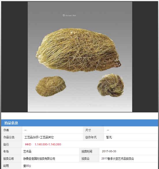 此件猪宝其重量约80g,估价为hkd1.140.000-1.140.000.拍卖时间为2017.