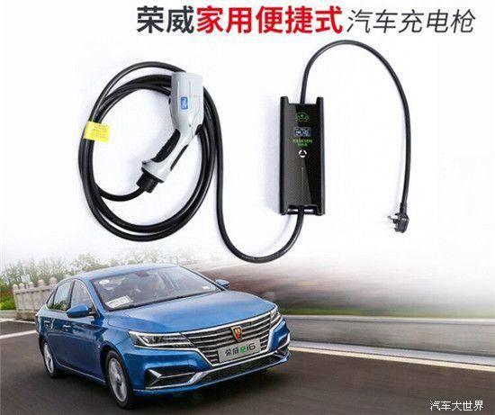 荣威ei6如何在家充电?家用便携式充电器推荐