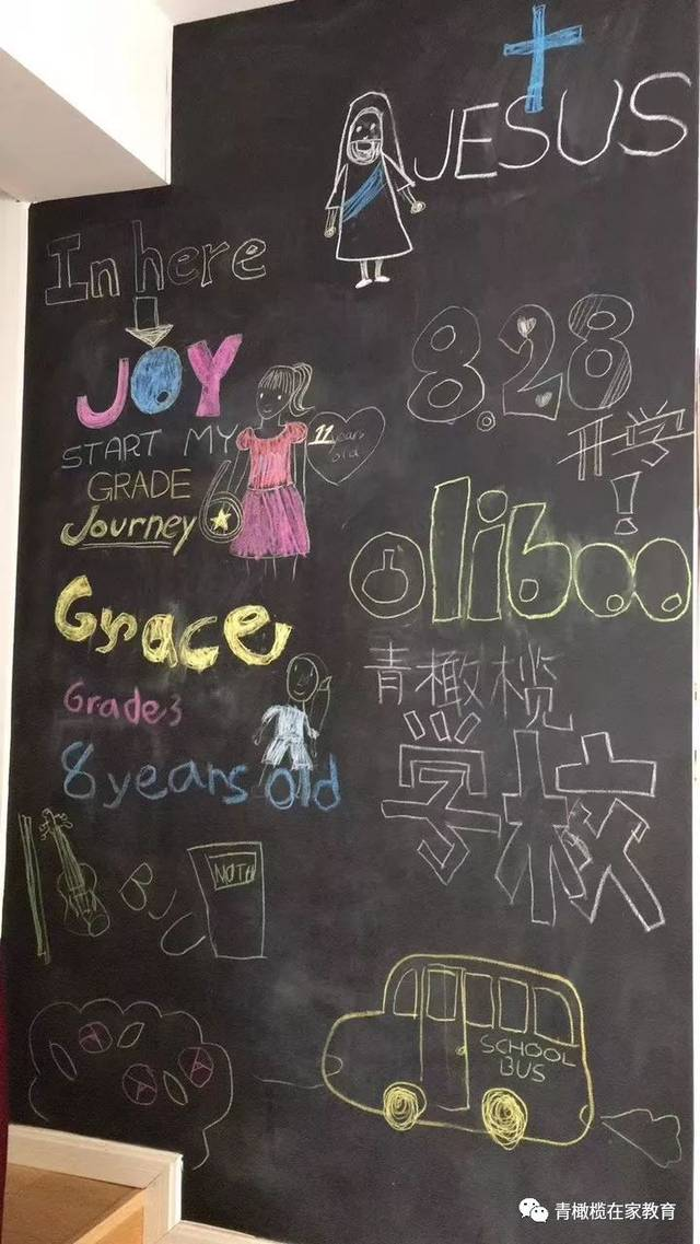 八月底,孩子们要开学了,姐姐妹妹为自己画了开学典礼黑板报.图片