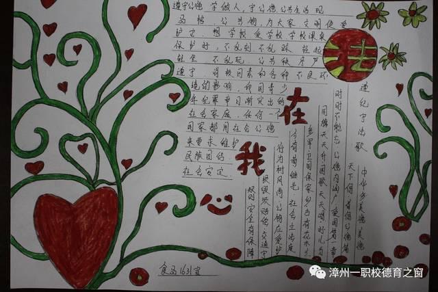"""漳州一职校2017年""""12.4全国宪法日""""主题手抄报优秀作品展"""