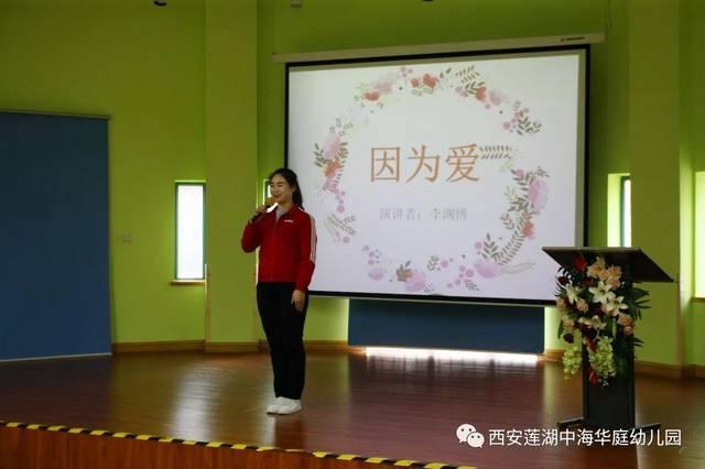 《因为爱》——中海华庭幼儿园教师李渊博