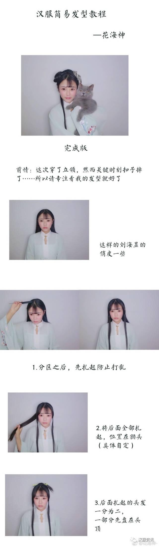 分享:汉服简易发型教程
