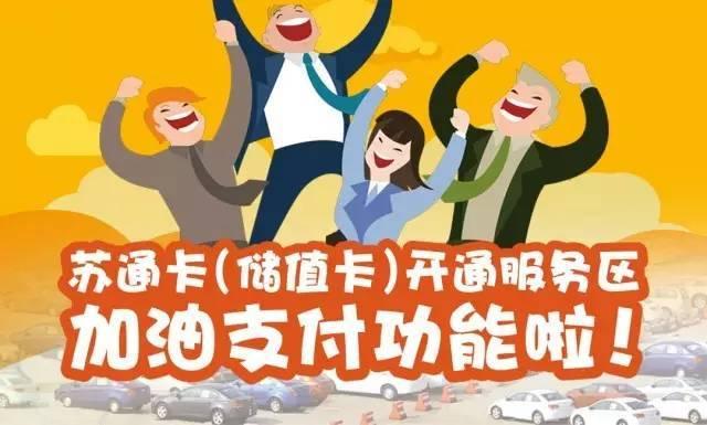 @苏F车主,最快春节前,苏通卡就