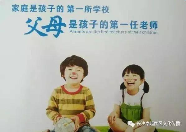 家庭教育黑板报:父母与孩子