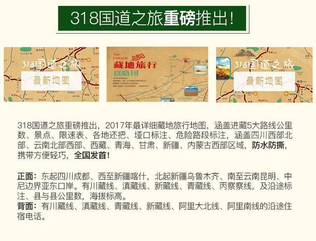 西藏解密v攻略攻略送骑行西藏攻略地图册子手绘岛图片