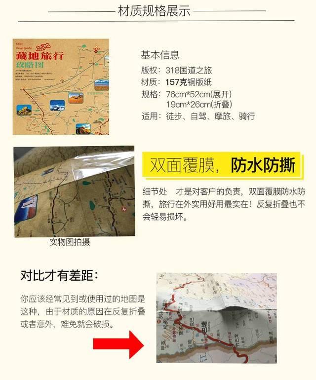 西藏手绘v地图地图送骑行西藏清宫攻略密室鬼影册子逃脱攻略图片