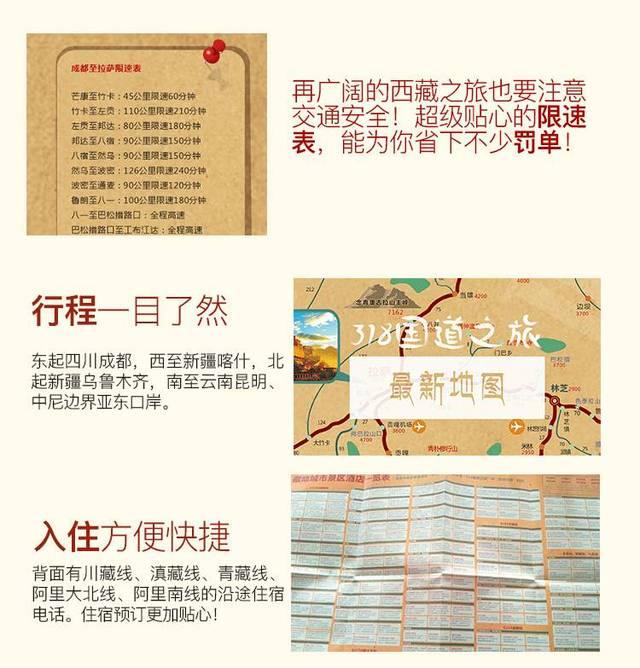 西藏手绘v攻略攻略送骑行西藏册子起点水浒地图攻略图片