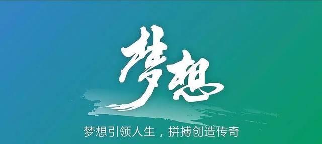 中国梦 ●少年梦●我的梦 | 临沂首届梦想大会欢迎您!
