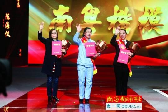 """第九批""""南粤楷模""""发布,左为卢永根秘书代领,中为张恒珍,右为陈海仪.图片"""