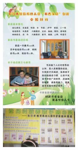 以照片和文字的形式进行了陈述,并表达了自己创建书香家庭的做法和图片