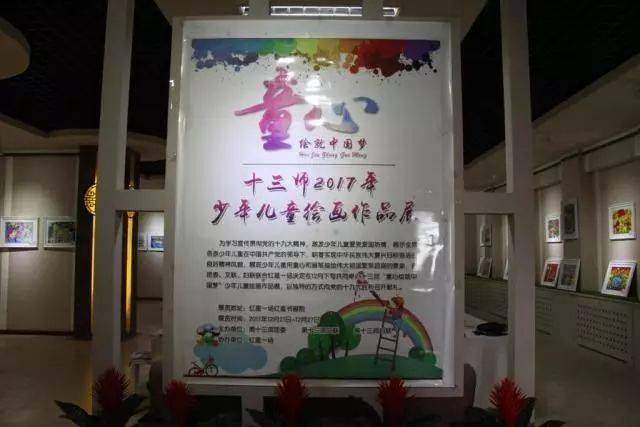 """十三师""""童心绘就中国梦""""少年儿童 绘画作品展开幕"""