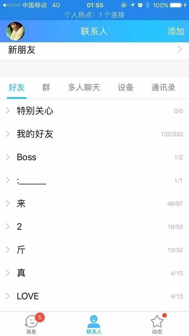 """【娱乐】00后又用回QQ了?""""微信太老气适合中年"""