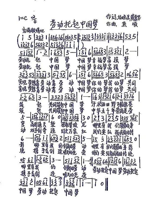 每日一歌:《劳动托起中国梦》