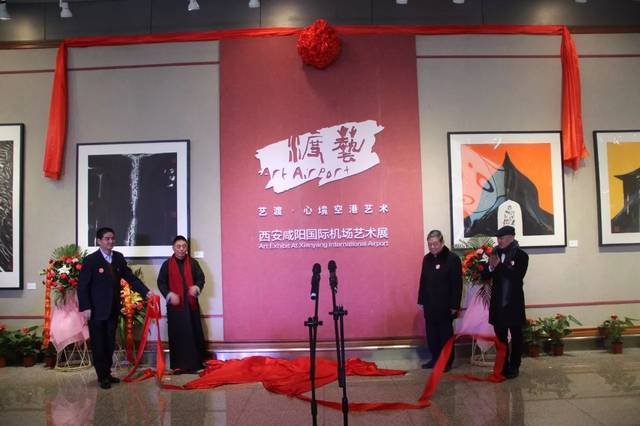 """卓信现场丨""""艺度·心境空港艺术展""""于 2017年12月26日上午在西安咸阳国际机"""