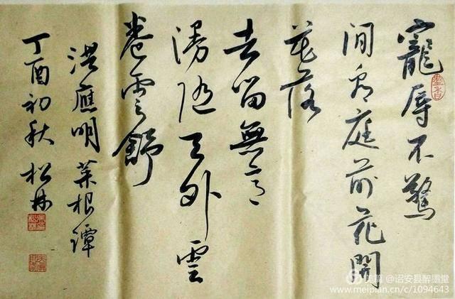 """漳州醉墨堂书画院""""会员作品展示栏""""(第23期)吴松林作品选图片"""