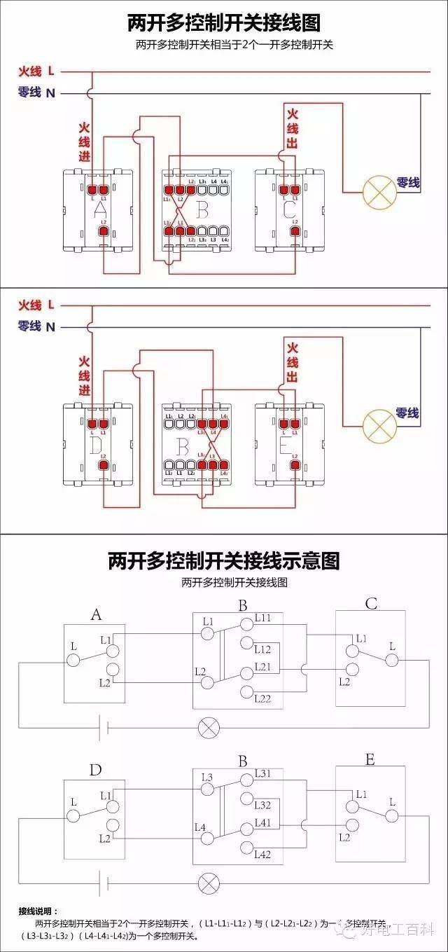 72 购买 一灯三控接线图双控灯三联开关接线图 三个位置控制一个灯
