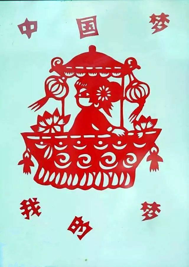 《中国梦 我的梦》系列剪纸/昆一中度假区分校(金岸中学)师生剪纸作品