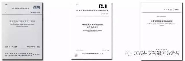 【机电抗震系统的相关标准】 《gb50981-2014 建筑机电抗震设计规范