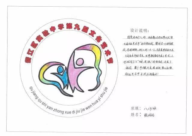 经过激烈的评比 第九届 文化艺术节 节徽设计大赛 获奖情况已经出炉图片