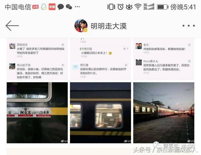 """中国东西最长新铁路线!这个石化人在网上""""刷"""