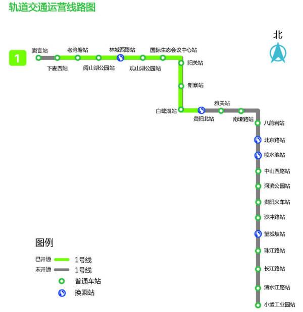 今天,贵阳迈入地铁时代!贵阳北