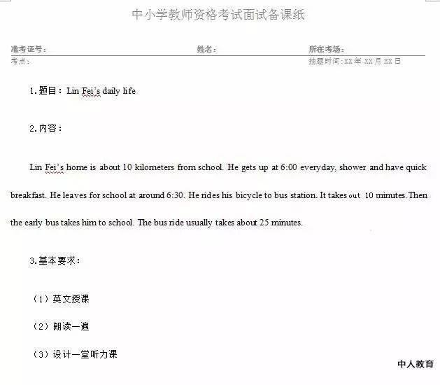 备课|教资面试揭秘纸长样?初中当代名师中国数学图片
