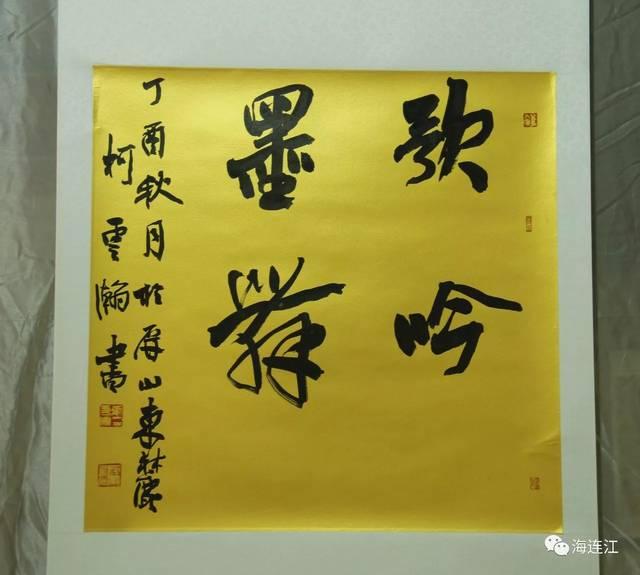 千帆启航! 八闽著名书法家和连江书法好手百余幅作品今天展出图片