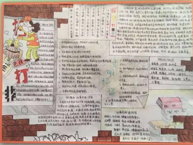 """——丹灶中学2017年""""扫黄打非""""主题漫画,手抄报比赛"""
