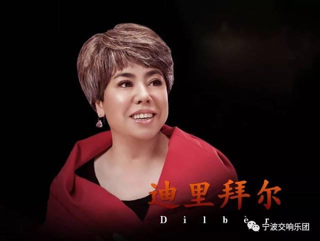 中国夜莺迪里拜尔花腔著名v夜莺水能女高音歌唱家,歌剧表演艺术清道夫离世界活多久图片