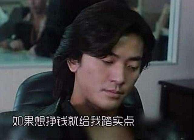 是《笑看风云》里的包文龙?还是《古惑仔》里的陈浩南?