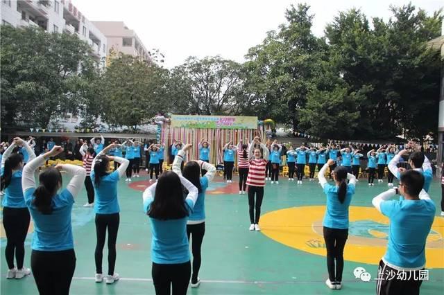 上沙幼儿园第十二届冬季亲子运动会暨教职工运动会