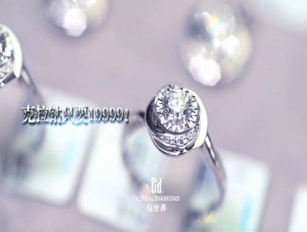 【惊喜】|生活帮携手gd钻世界钻石团购 克拉钻仅售19999元!