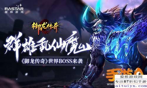 《御龙传奇》世界boss来袭 群雄乱仙魔
