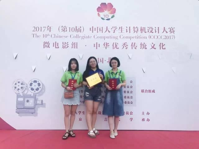 中國大學生計算機設計大賽二等獎