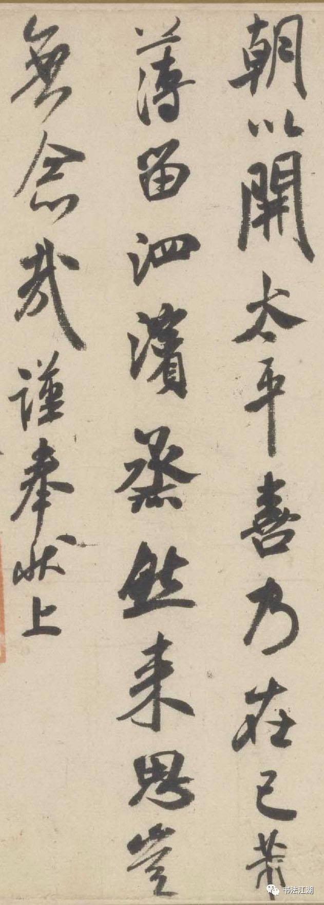 书法 书法作品 631_1758 竖版 竖屏图片
