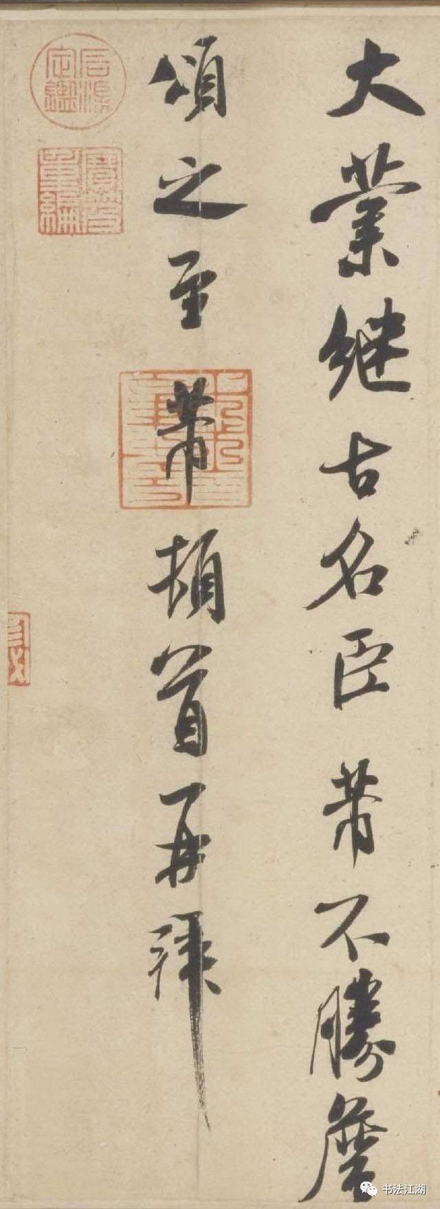 书法 书法作品 640_1758 竖版 竖屏图片
