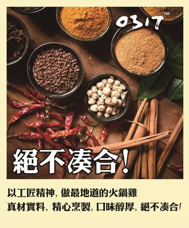 沧州超火0317火锅鸡免费吃【霸王餐】火锅 吃鸡=0317秘制火锅鸡!