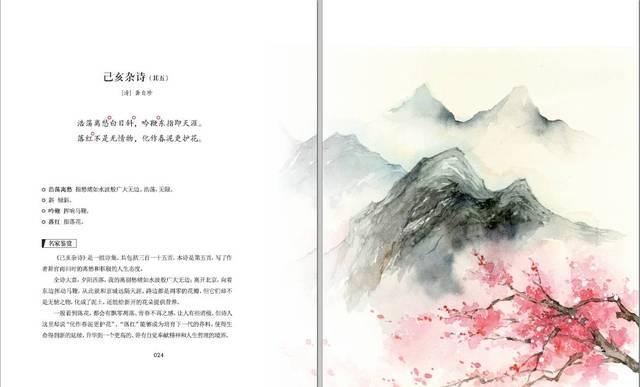 唯美中國風手繪插畫,賞心悅目圖片