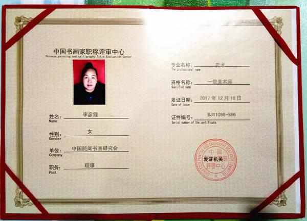 河北省书画家李彦霞获职称一级美术师