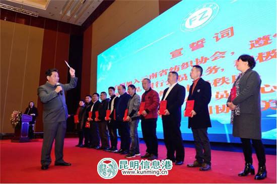 云南省纺织协会举办第二届成员大会 制定行业内等级评定标准