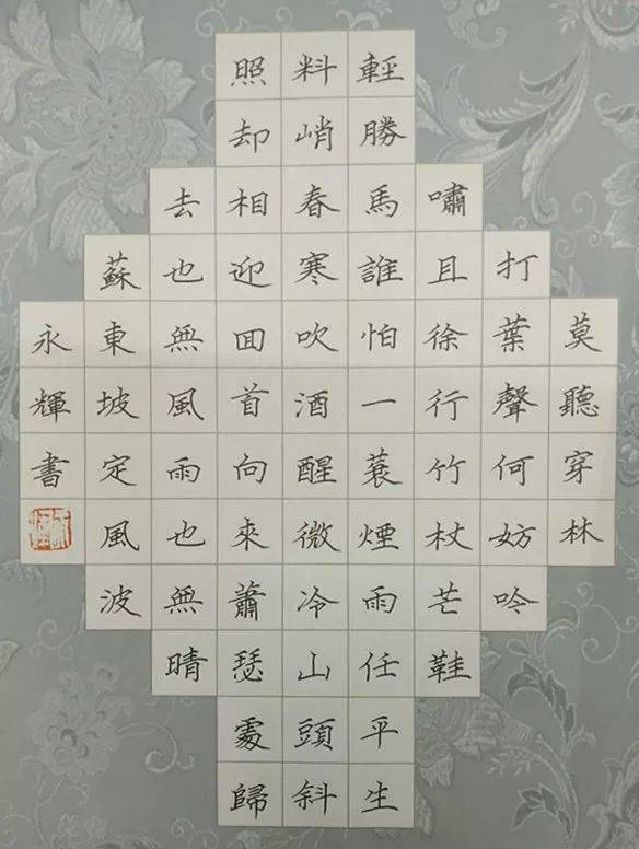 """你知道""""宋体"""",""""仿宋体"""",你知道""""单永辉体""""吗?图片"""