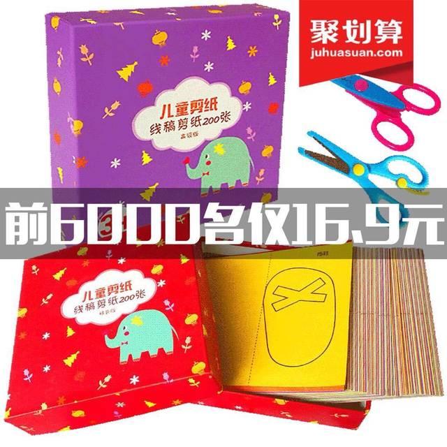 儿童剪纸书diy手工制作材料幼儿园宝宝男女3-6岁折纸教程益智玩具