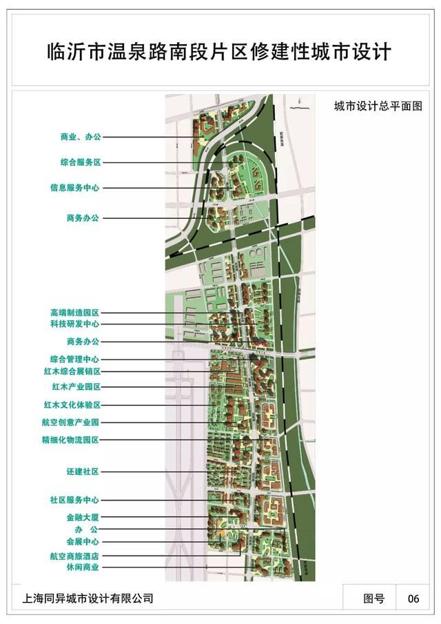临沂 社区规划图