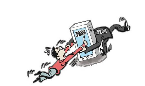 【必看】百度竞价推广中流量劫持危害与应对措施