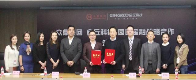 众鼎集团与金丘科技签订战略合作协议