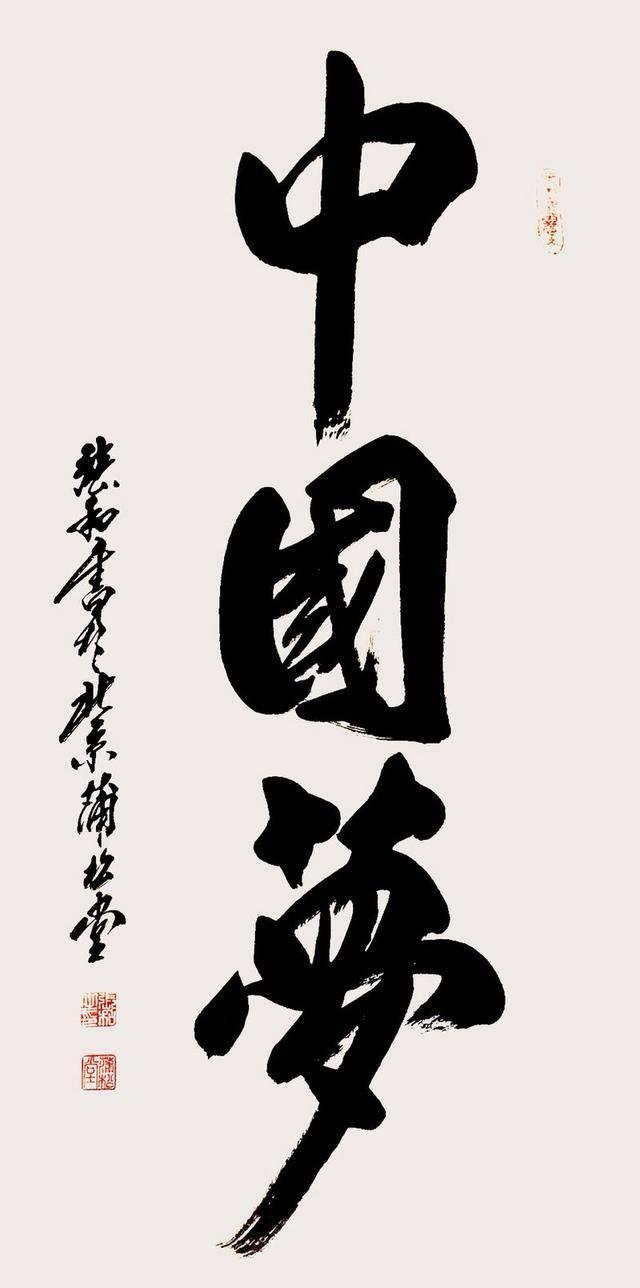 张和书法作品《中国梦》