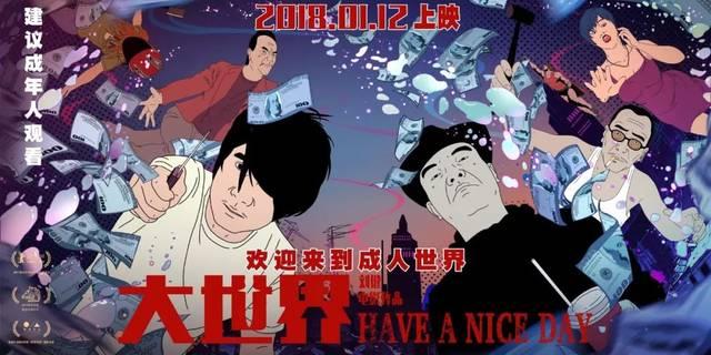成年人午夜免费电影_【华影福利】建议成年人观看的动画片!(内含免费影票)