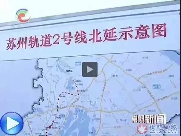 之前在常熟新闻中就有提到 苏州地铁2号线北延,就是属于苏州s4线中的图片